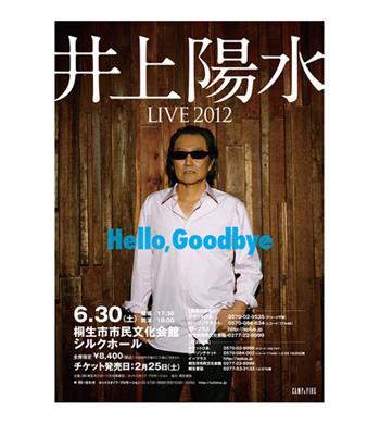 yosui inoue live 2012